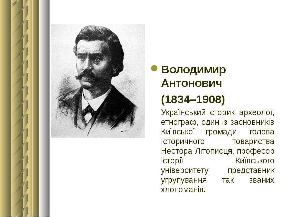 Володимир Антонович (1834–1908) Український історик, археолог, етнограф, один...