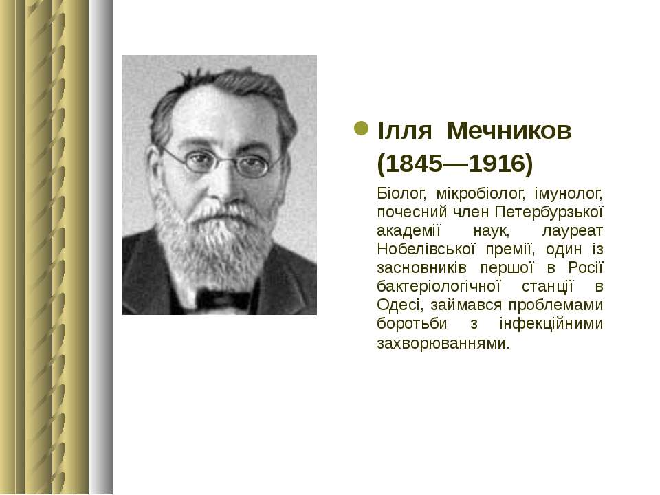 Ілля Мечников (1845—1916) Біолог, мікробіолог, імунолог, почесний член Петер...