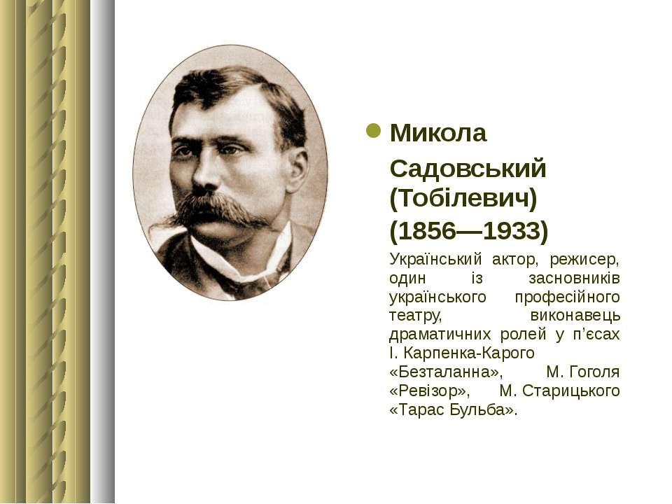Микола Садовський (Тобілевич) (1856—1933) Український актор, режисер, один із...