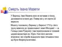 Смерть Івана Мазепи У Варниці, Іван Мазепа вже не вставав з ліжка, доживаючи ...