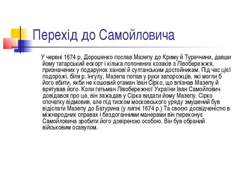 Перехід до Самойловича У червні 1674 р, Дорошенко послав Мазепу до Криму й Ту...