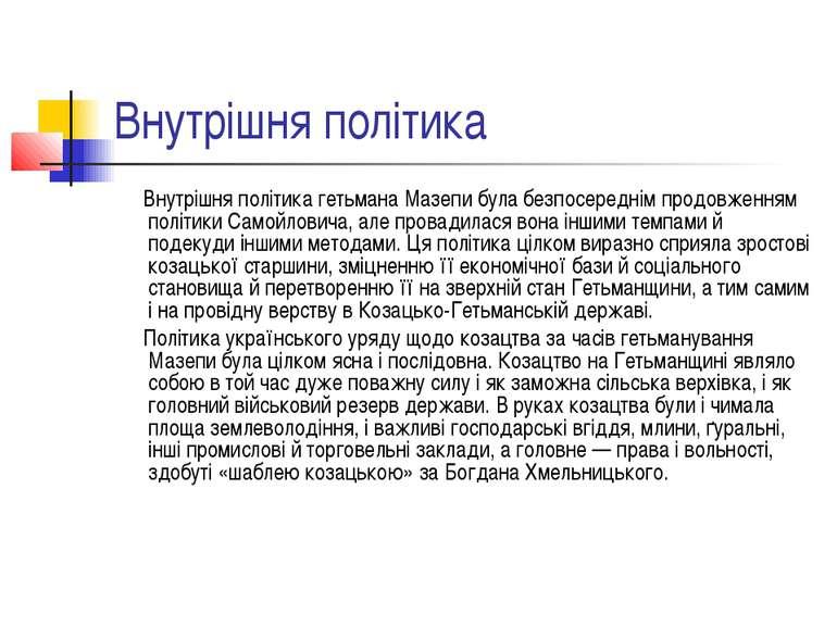 Внутрішня політика Внутрішня політика гетьмана Мазепи була безпосереднім прод...