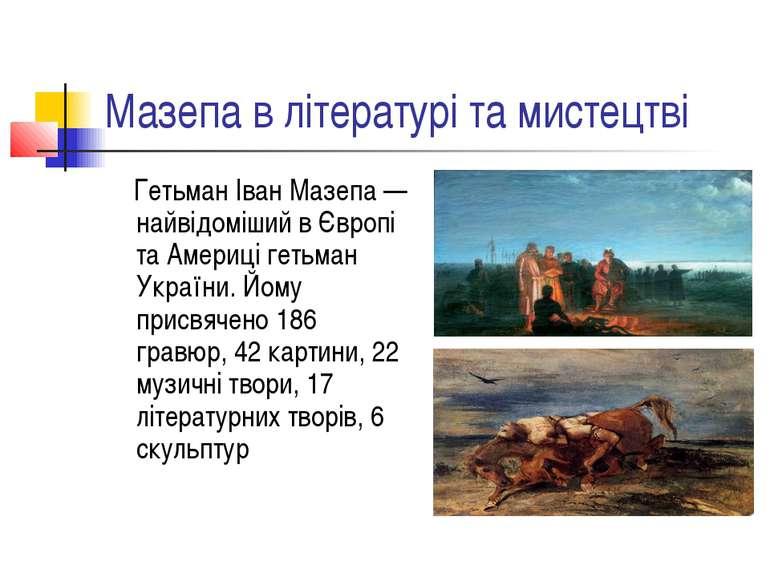 Мазепа в літературі та мистецтві Гетьман Іван Мазепа— найвідоміший в Європі ...