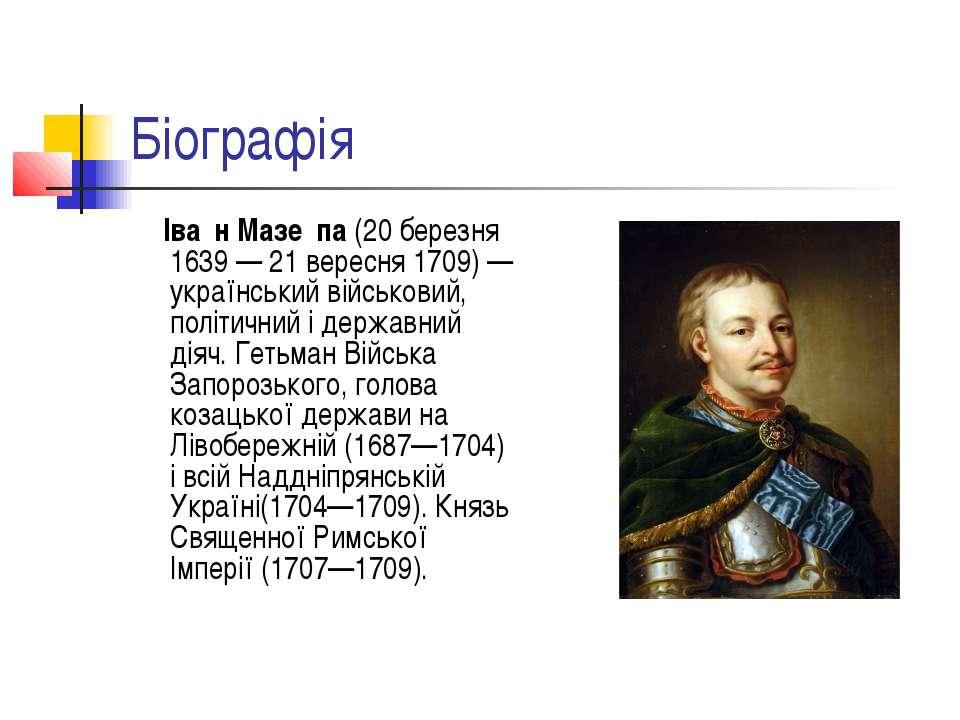 Біографія Іва н Мазе па (20 березня 1639— 21 вересня 1709) — український вій...