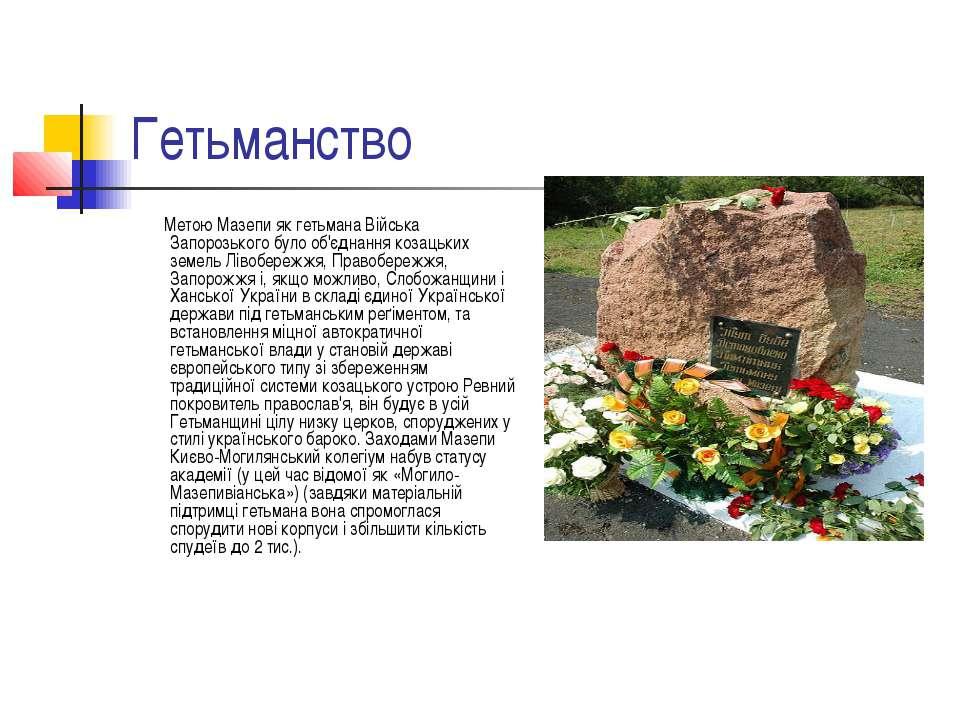 Гетьманство Метою Мазепи як гетьмана Війська Запорозького було об'єднання коз...