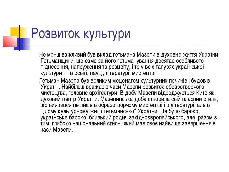 Розвиток культури Не менш важливий був вклад гетьмана Мазепи в духовне життя ...