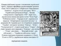 Швидко відбувався процес становлення української преси. Першим офіційним укра...