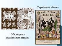 Обкладинки українських видань Українська абетка