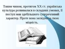 Таким чином, протягом ХХ ст. українська культура розвивалася в складних умова...