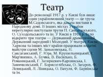 Театр До революції 1917 р. у Києві був лише один україномовний театр — це тру...