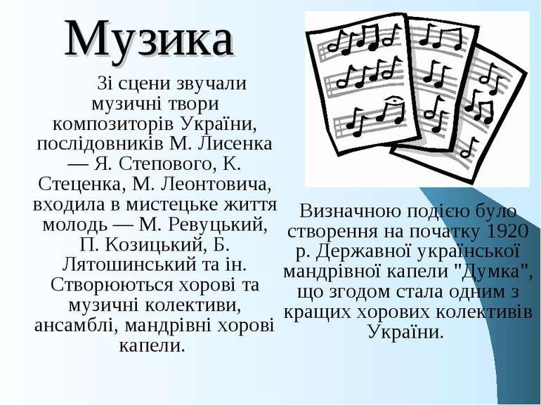 Музика Зі сцени звучали музичні твори композиторів України, послідовників М. ...