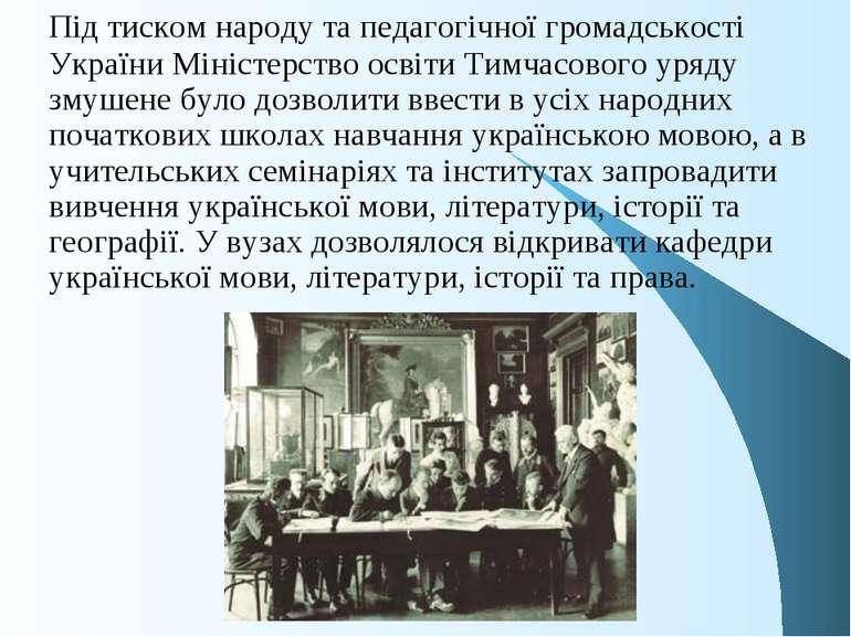 Під тиском народу та педагогічної громадськості України Міністерство освіти Т...