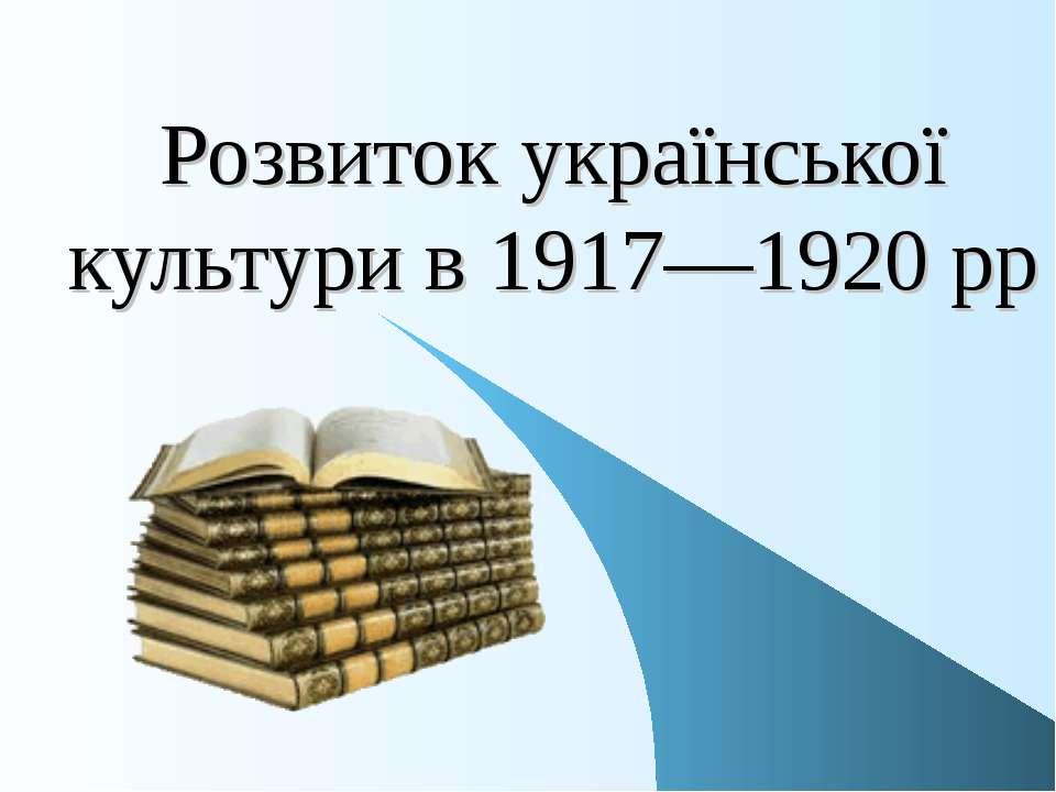 Розвиток української культури в 1917—1920 рр