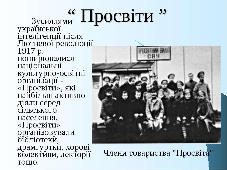 """"""" Просвіти """" Зусиллями української інтелігенції після Лютневої революції 1917..."""