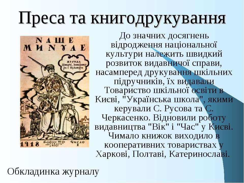 Преса та книгодрукування До значних досягнень відродження національної культу...