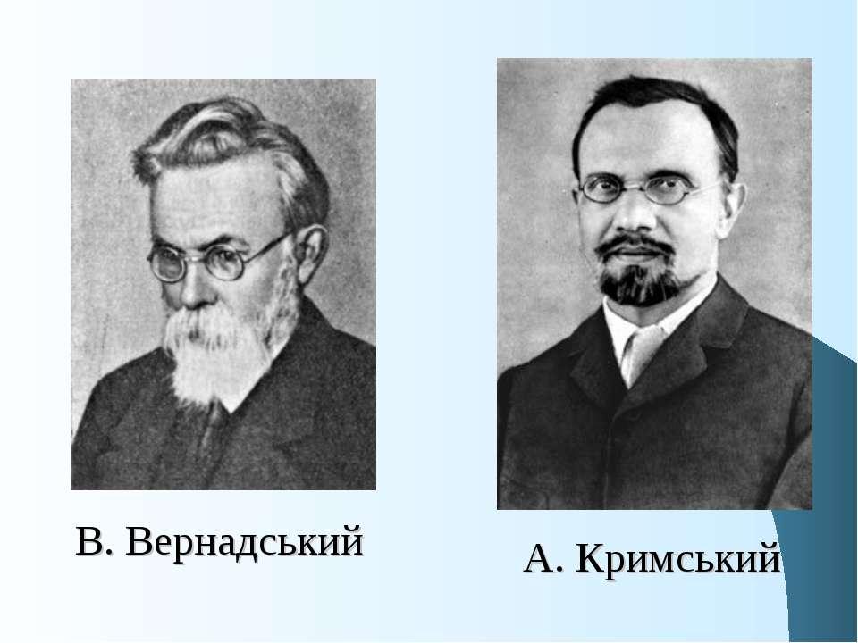 В. Вернадський А. Кримський