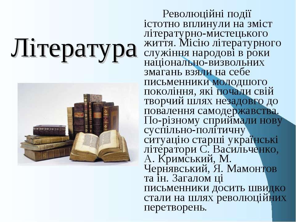 Література Революційні події істотно вплинули на зміст літературно-мистецьког...
