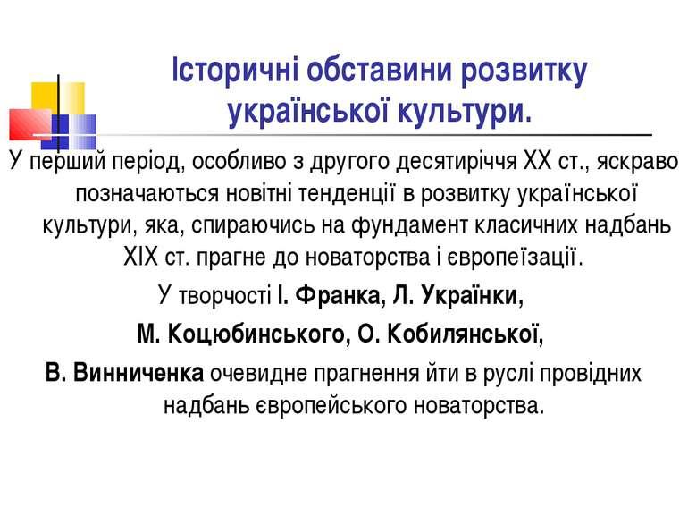Історичні обставини розвитку української культури. У перший період, особливо ...