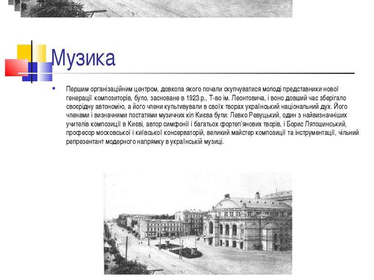 Музика Першим організаційним центром, довкола якого почали скупчуватися молод...
