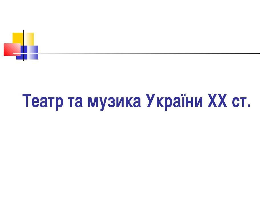 Театр та музика України ХХ ст.