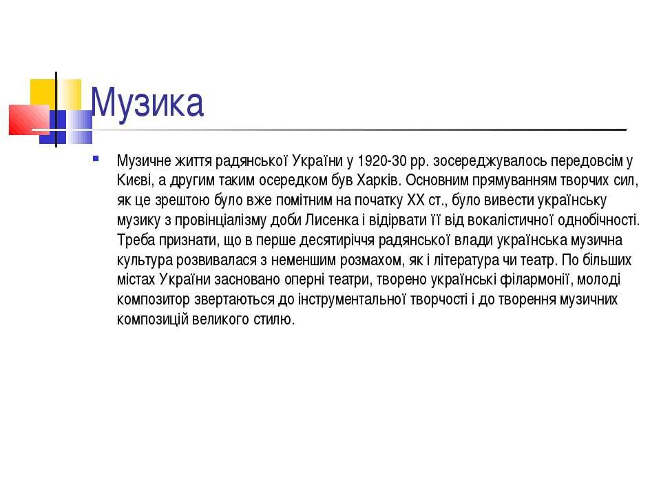 Музика Музичне життя радянської України у 1920-30 pp. зосереджувалось передов...