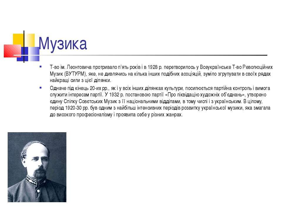 Музика Т-во ім. Леонтовича протривало п'ять років і в 1928 р. перетворилось у...