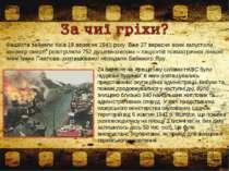 Фашисти зайняли Київ 19 вересня 1941 року. Вже 27 вересня вони запустили конв...