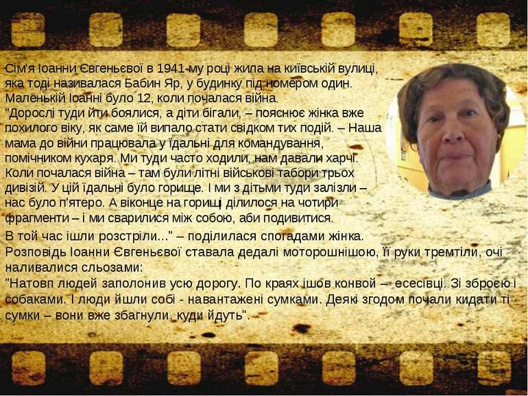 Сім'я Іоанни Євгеньєвої в 1941-му році жила на київській вулиці, яка тоді наз...