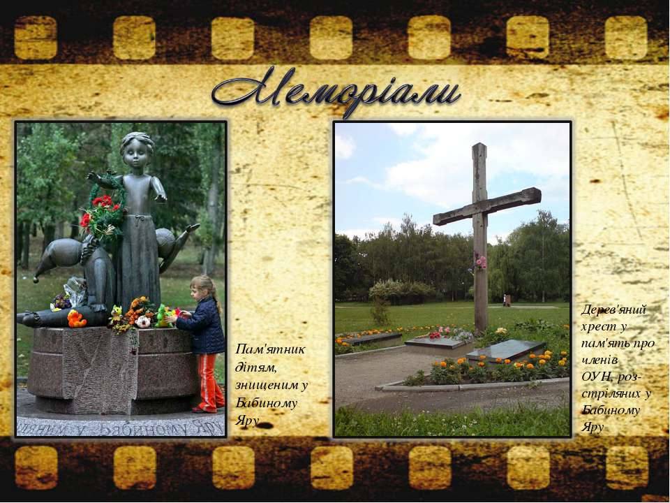 Пам'ятник дітям, знищеним у Бабиному Яру Дерев'яний хрест у пам'ять про члені...