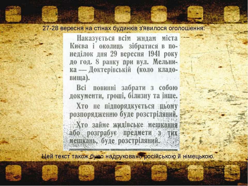 27-28 вересня на стінах будинків з'явилося оголошення: Цей текст також було н...