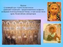 Фрески: «Страшный суд» «Ангел Златые власы» «Дмитрий Солунский» - предположит...