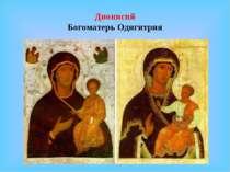 Дионисий Богоматерь Одигитрия