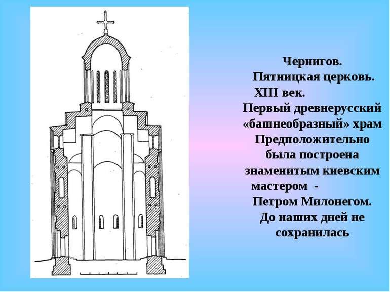 Чернигов. Пятницкая церковь. XIII век. Первый древнерусский «башнеобразный» х...