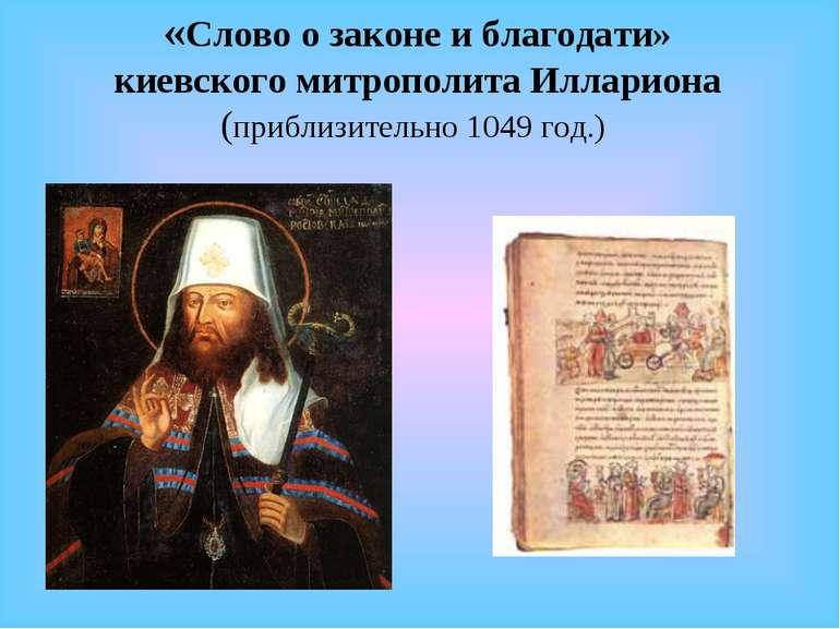 «Слово о законе и благодати» киевского митрополита Иллариона (приблизительно ...
