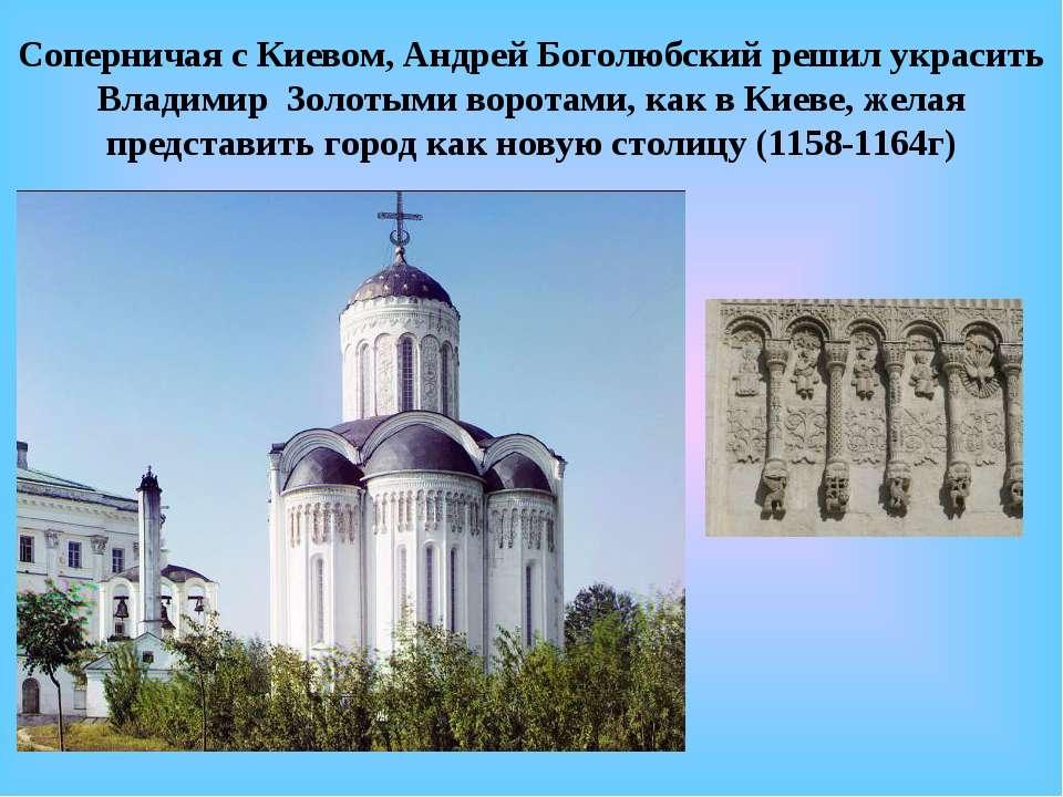 Соперничая с Киевом, Андрей Боголюбский решил украсить Владимир Золотыми воро...