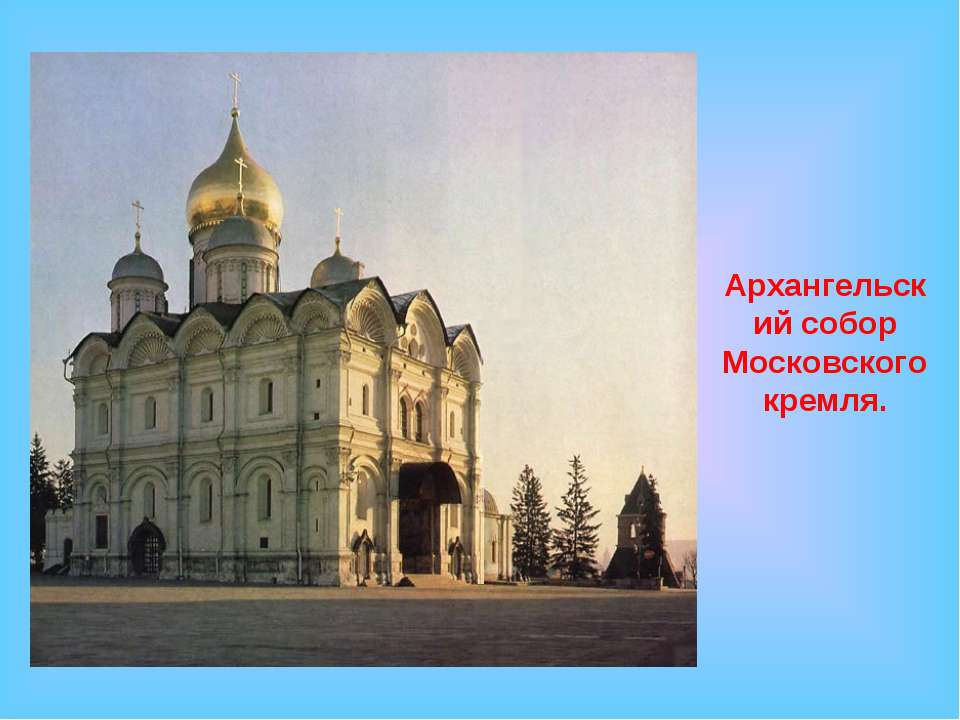 Архангельский собор Московского кремля.