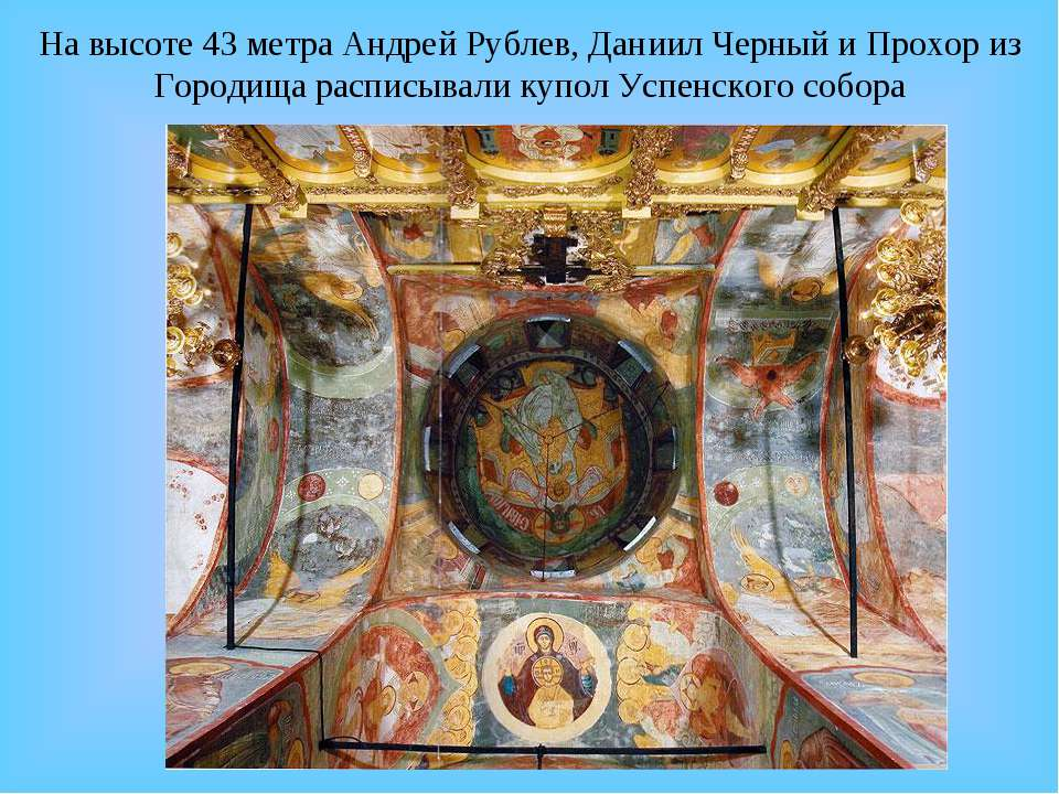 На высоте 43 метра Андрей Рублев, Даниил Черный и Прохор из Городища расписыв...