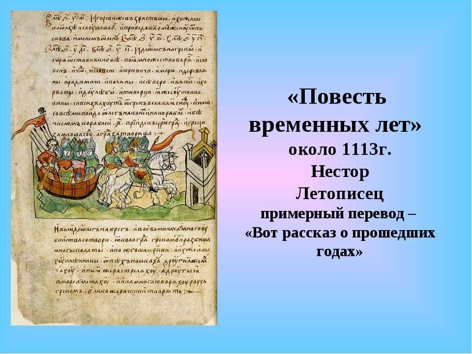 «Повесть временных лет» около 1113г. Нестор Летописец примерный перевод – «Во...