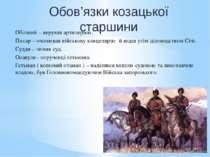 Обов'язки козацької старшини Обозний – керував артилерією. Писар – очолював в...