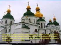 Князь Ярослав Мудрий після перемоги над печенігами у 1036 р. із вдячності Бог...