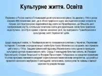 Культурне життя. Освіта Порівняно з Росією освіта в Гетьманщині досягнула вис...