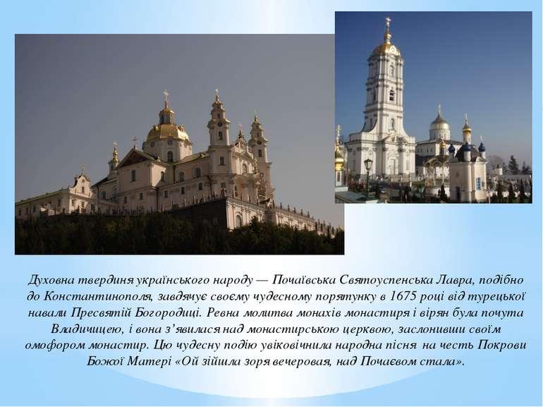 Духовна твердиня українського народу — Почаївська Святоуспенська Лавра, подіб...