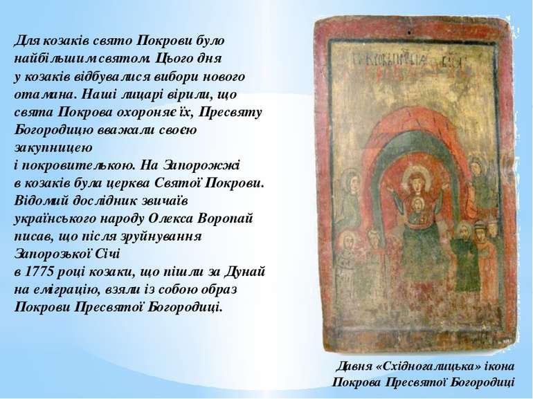 Давня «Східногалицька» ікона Покрова Пресвятої Богородиці Для козаків свято П...
