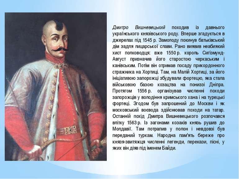 Дмитро Вишневецький походив із давнього українського князівського роду. Вперш...