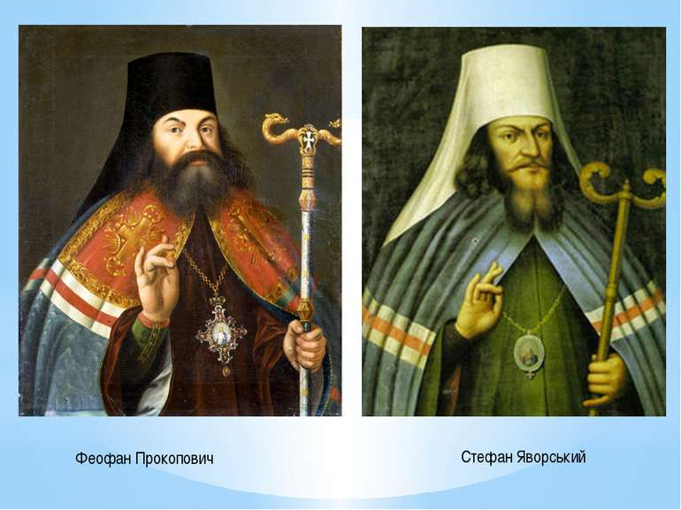 Феофан Прокопович Стефан Яворський