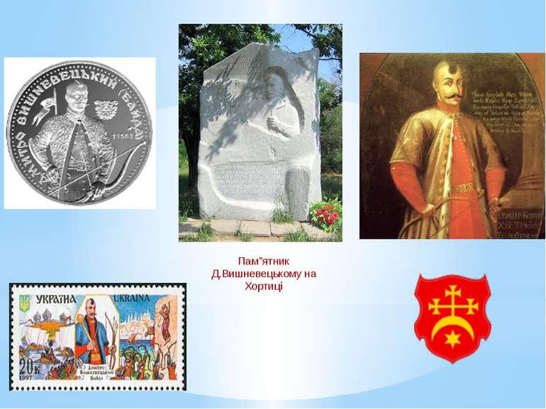 """Пам""""ятник Д.Вишневецькому на Хортиці"""