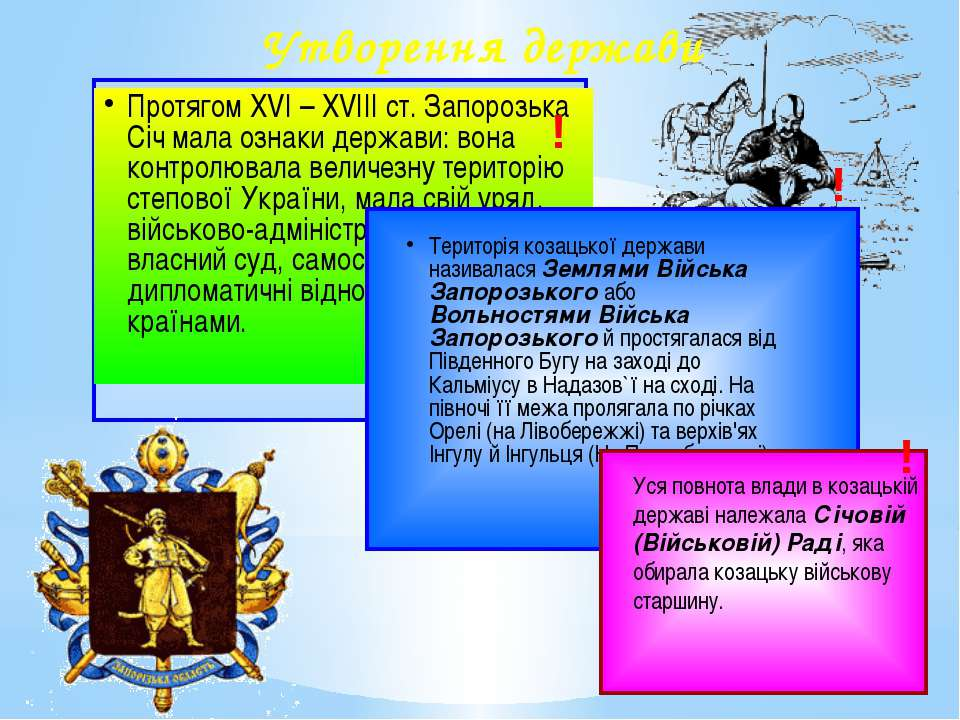 Протягом XVI – XVIIIст. Запорозька Січ мала ознаки держави: вона контролювал...
