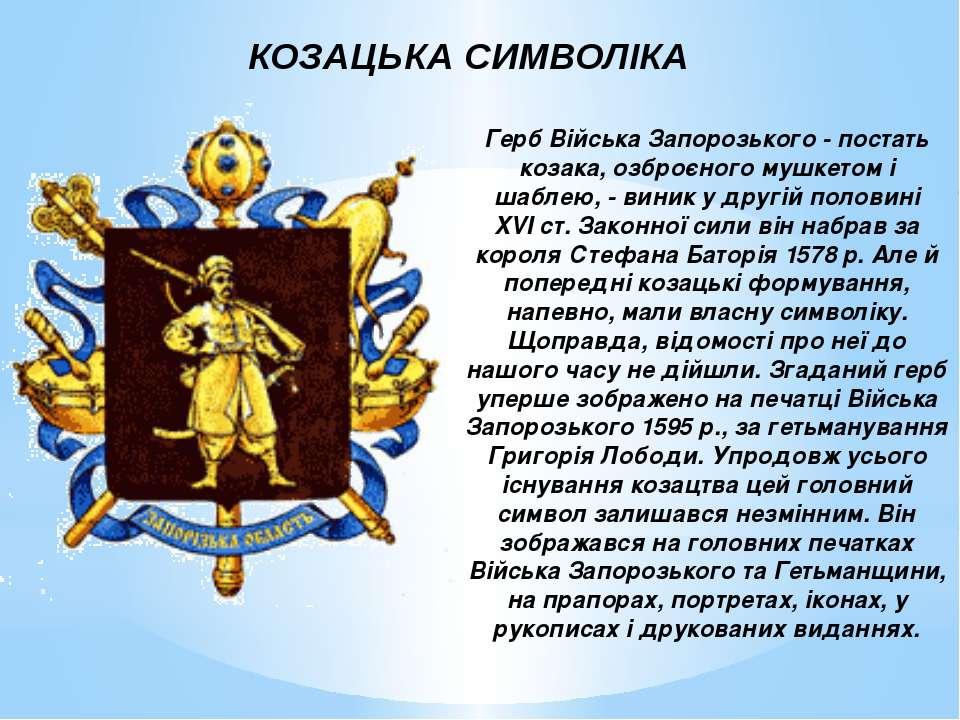 Герб Війська Запорозького - постать козака, озброєного мушкетом і шаблею, - в...