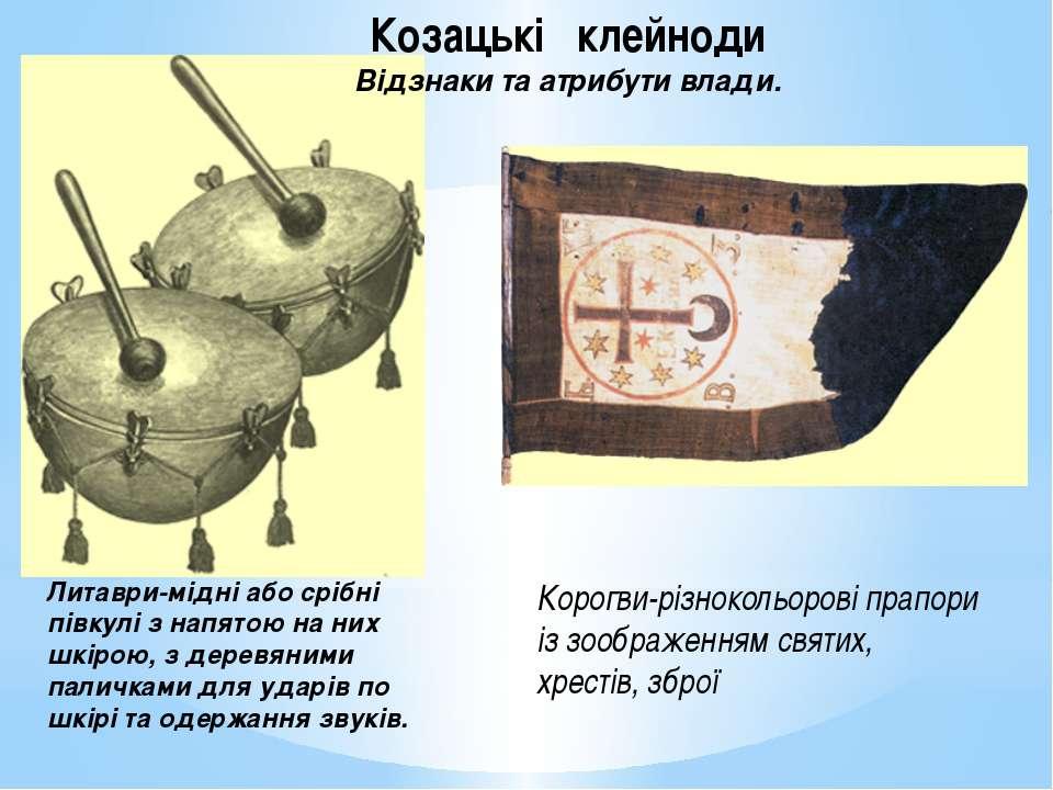 Козацькі клейноди Відзнаки та атрибути влади. Корогви-різнокольорові прапори ...