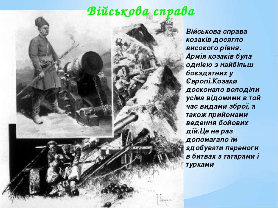 Військова справа Військова справа козаків досягло високого рівня. Армія козак...